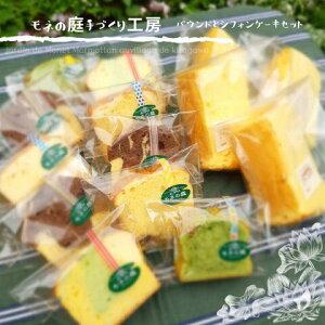 【ふるさと納税】北川村「モネの庭」手づくり工房のパウンドケーキとシフォンケーキのセット