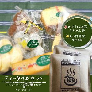 【ふるさと納税】ティータイムセット『パウンドケーキと焼菓子+ドリップコーヒー』
