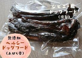 【ふるさと納税】ジビエ鹿のドックフード(あばら骨)