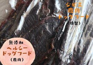 【ふるさと納税】ジビエ鹿のドックフード(鹿肉)