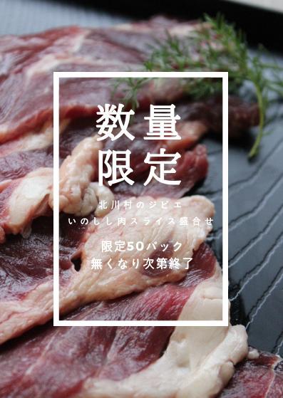 【ふるさと納税】★数量限定★いのしし肉(スライス盛合せ)400g