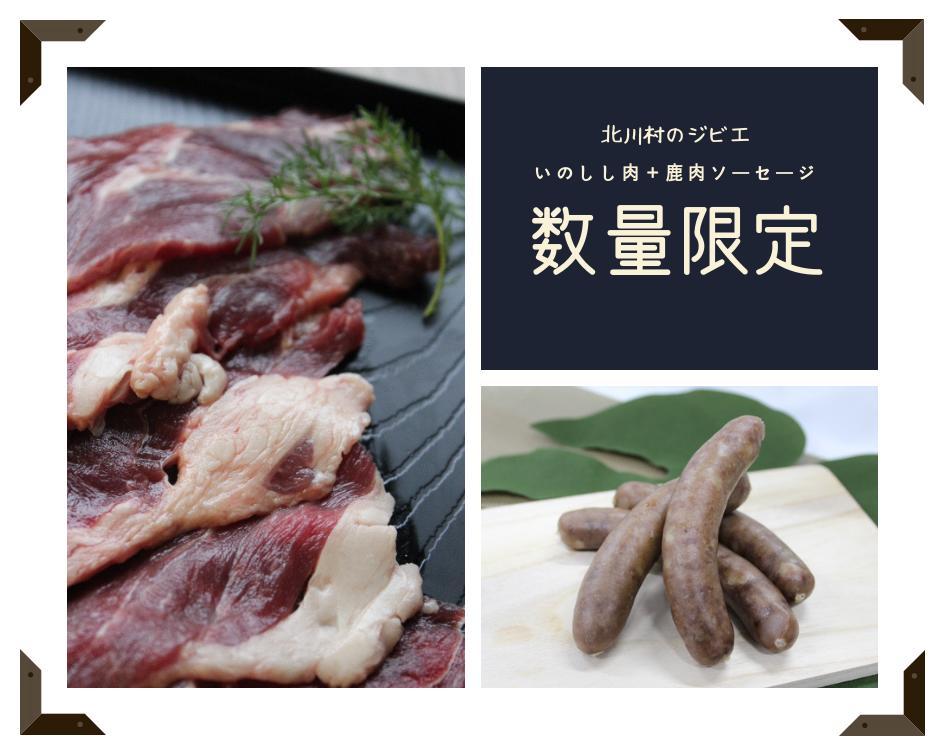 【ふるさと納税】★数量限定★猪肉400g×3パックと鹿肉ソーセージ400gx2袋