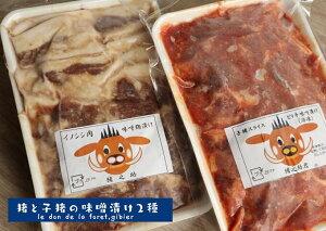 【ふるさと納税】いのししと子いのしし肉の味噌漬け2種