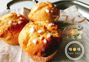 【ふるさと納税】マフィン<プレーン3個+柚子3個> 計6個(晴晴〜halebare〜)