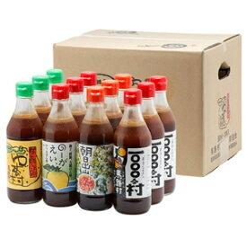 【ふるさと納税】ぽん酢食べ比べおすそ分けセット[372]