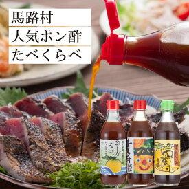 【ふるさと納税】馬路村ポン酢3種セット[464]
