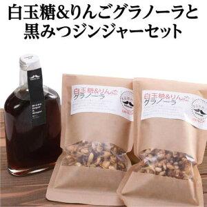 【ふるさと納税】白玉糖&りんごグラノーラと黒みつジンジャーセット送料無料