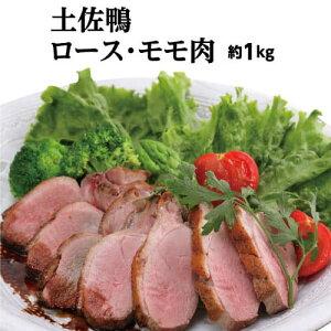 【ふるさと納税】土佐鴨ロース・モモ肉(冷凍)約1kg <高知県 芸西村 鴨 鍋 焼肉 鴨鍋 オードブル >