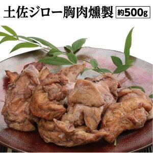 【ふるさと納税】土佐ジロー胸肉燻製 約500g(2〜4パック) <高知県 芸西村 特産鶏 おつまみ >