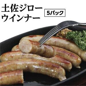 【ふるさと納税】土佐ジローウインナー 5パック <高知県 ブランド鶏 お酒のおつまみ お子様のおやつ アウトドアに>