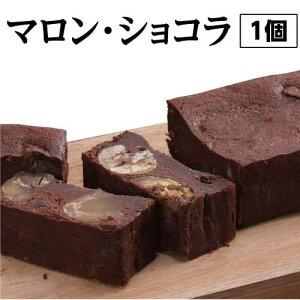【ふるさと納税】マロン・ショコラ <大きな栗 オーガニックチョコレート使用>送料無料 スイーツ