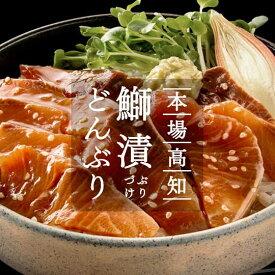 【ふるさと納税】高知の海鮮丼の素「ブリの漬け丼」1食80g×5パックセット【増量しました】【koyofr】鰤、食卓の定番ぶりを海鮮丼に【高知市共通返礼品】