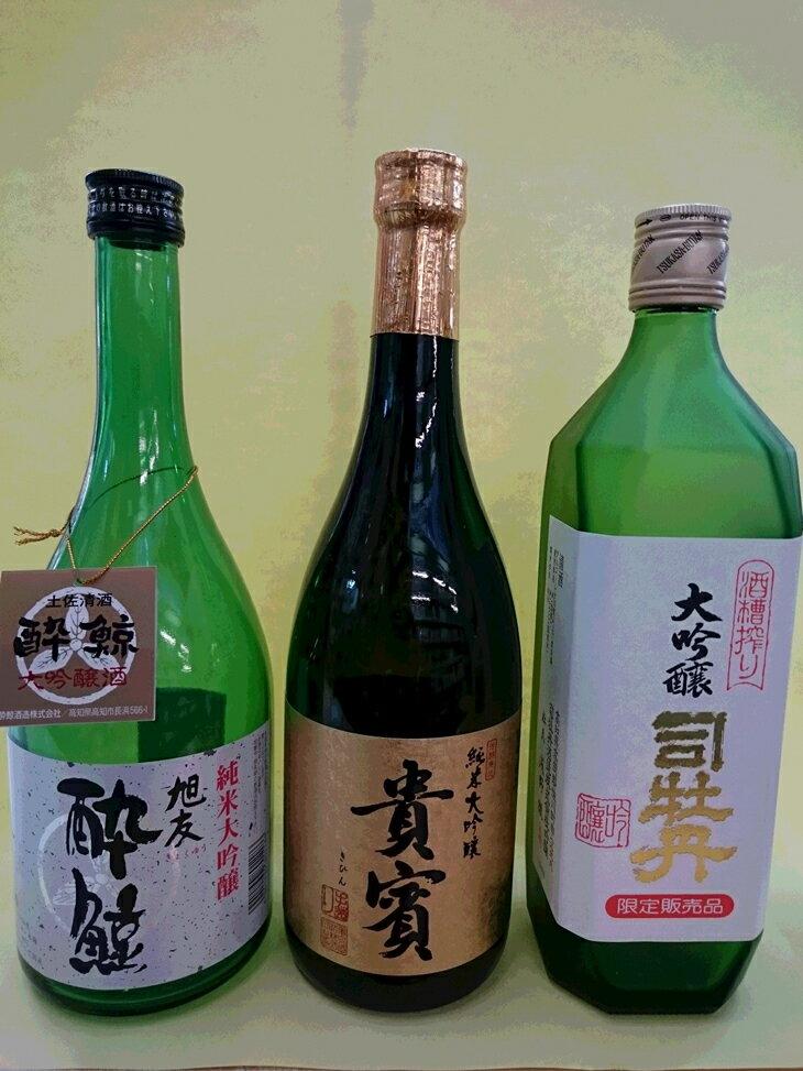 【ふるさと納税】高知県中部 大吟醸セット