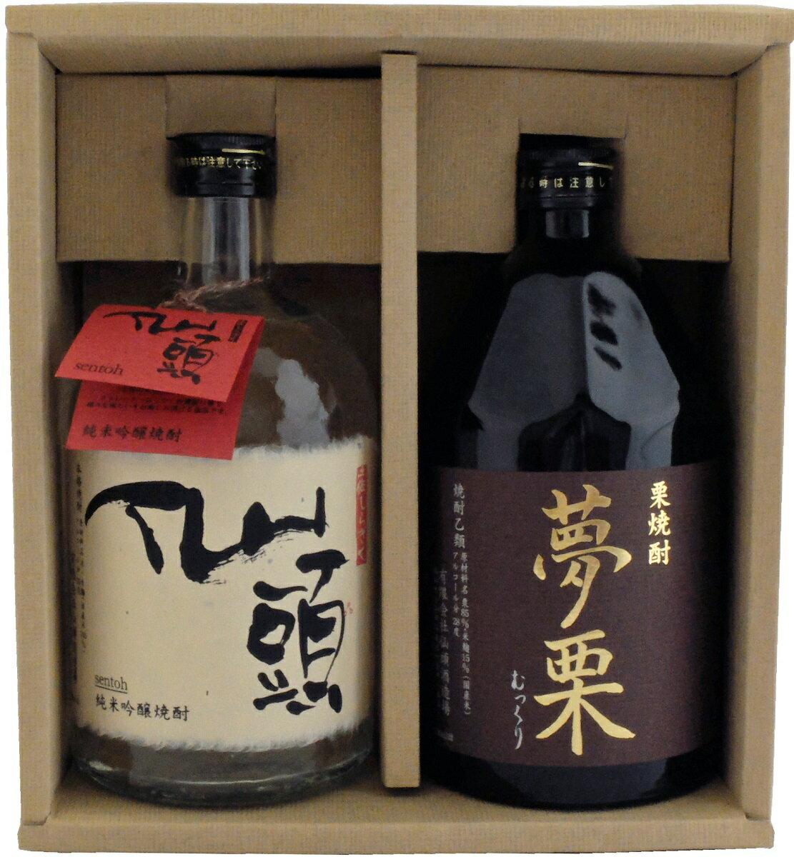 【ふるさと納税】夢栗 栗焼酎・仙頭 純米吟醸焼酎セット