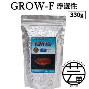 【ふるさと納税】GROW F ペレット 330g 大型熱帯魚用 <最高級 フィッシュフード EPA・DHA配合 ペレットタイプ 浮遊性 魚 餌>