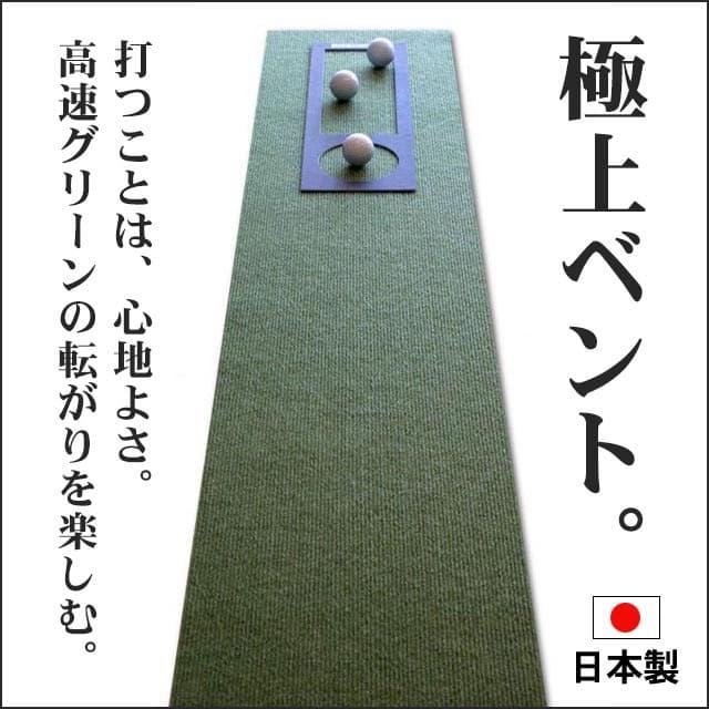 【ふるさと納税】ゴルフ練習用・高速BENT-TOUCHパターマット30cm×3mと練習用具(距離感マスターカップ、まっすぐぱっと、トレーニングリング付き)【TOSACCPGS】