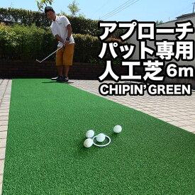 【ふるさと納税】ゴルフ・アプローチ&パット専用人工芝CHIPIN'GREEN(チップイングリーン)90cm×6m【屋外可】【TOSACC2019】