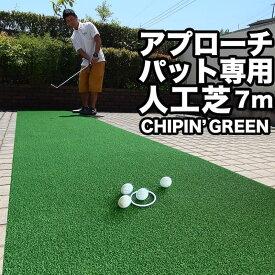 【ふるさと納税】ゴルフ・アプローチ&パット専用人工芝CHIPIN'GREEN(チップイングリーン)90cm×7m【屋外可】【TOSACC2019】<高知市共通返礼品>