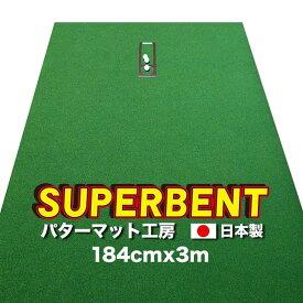 【ふるさと納税】ゴルフ練習用・SUPER-BENT スーパーベントパターマット184cm×3mと練習用具(距離感マスターカップ、まっすぐぱっと、トレーニングリング付き)【TOSACC2019】<高知市共通返礼品>