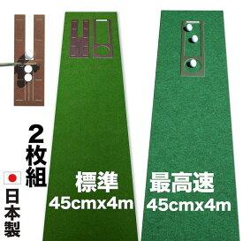 【ふるさと納税】ゴルフ練習セット・標準SUPER-BENT スーパーベント&最高速EXPERT(45cm×4m)2枚組パターマット(距離感マスターカップ2枚、まっすぐぱっと1枚、トレーニングリング付き)(土佐カントリークラブオリジナル仕様)【TOSACC2019】<高知市共通返礼品>