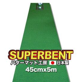 【ふるさと納税】ゴルフ練習用・SUPER-BENT スーパーベントパターマット45cm×5m(距離感マスターカップ付き)(シンプルセット)【TOSACC2019】<高知市共通返礼品>