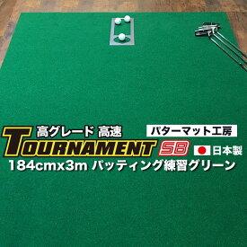 【ふるさと納税】ゴルフ練習パターマット 高速184cm×3m TOURNAMENT-SB(トーナメントSB)と練習用具(距離感マスターカップ、まっすぐぱっと、トレーニングリング付き)【TOSACC2019】<高知市共通返礼品>