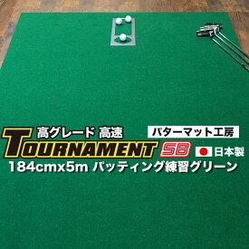 【ふるさと納税】ゴルフ練習パターマット 高速184cm×5m TOURNAMENT-SB(トーナメントSB)と練習用具(距離感マスターカップ、まっすぐぱっと、トレーニングリング付き)【TOSACC2019】<高知市共通返礼品>