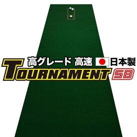 【ふるさと納税】ゴルフ練習パターマット 高速90cm×8m TOURNAMENT-SB(トーナメントSB)と練習用具(距離感マスターカップ、まっすぐぱっと、トレーニングリング付き)【TOSACC2019】<高知市共通返礼品>