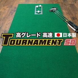 【ふるさと納税】ゴルフ練習パターマット 高速90cm×5m TOURNAMENT-SB(トーナメントSB)と練習用具(距離感マスターカップ、まっすぐぱっと、トレーニングリング付き)【TOSACC2019】<高知市共通返礼品>