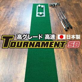【ふるさと納税】ゴルフ練習パターマット 高速30cm×3m TOURNAMENT-SB(トーナメントSB)と練習用具(距離感マスターカップ、まっすぐぱっと、トレーニングリング付き)【TOSACC2019】<高知市共通返礼品>