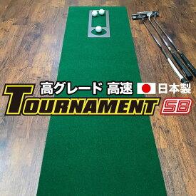 【ふるさと納税】ゴルフ練習パターマット 高速45cm×5m TOURNAMENT-SB(トーナメントSB)と練習用具(距離感マスターカップ、まっすぐぱっと、トレーニングリング付き)【TOSACC2019】<高知市共通返礼品>