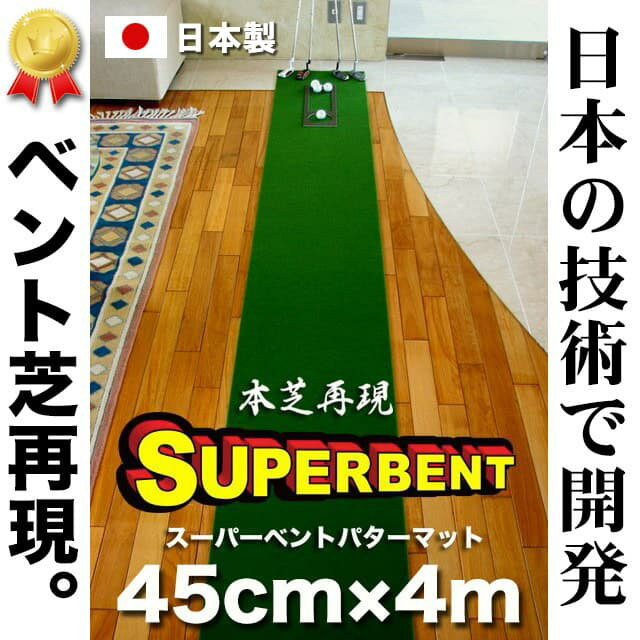【ふるさと納税】ゴルフ練習用・SUPER-BENTパターマット45cm×4mと練習用具(距離感マスターカップ、まっすぐぱっと、トレーニングリング付き)【TOSACCPGS】