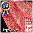 【ふるさと納税】土佐和牛味わいローススライス1kgすき焼き・しゃぶしゃぶ用牛肉