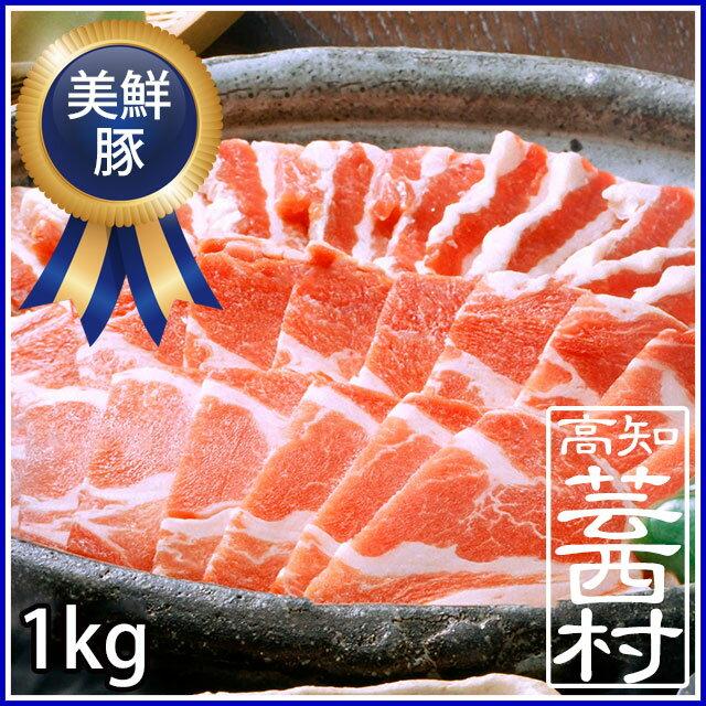 【ふるさと納税】美鮮豚(豚肩ロース・豚バラ)しゃぶしゃぶ1kgセット豚肉 ぶた肉 豚しゃぶ シャブシャブ鍋 メガ盛り 送料無料 特産品 高知県産 ギフト 【SaNeYam】