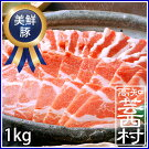 【ふるさと納税】美鮮豚(豚肩ロース・豚バラ)しゃぶしゃぶ1kgセット