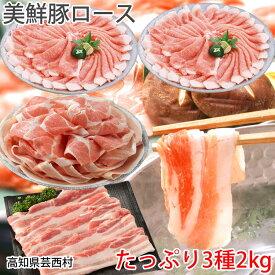 【ふるさと納税】 肉 豚肉 しゃぶしゃぶ美鮮豚 しゃぶしゃぶ 三昧セット 2kgぶた肉 豚しゃぶ シャブシャブ鍋 送料無料 特産品 高知県産 ギフト 【SaNeYam】<高知市共通返礼品>
