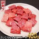 【ふるさと納税】 訳あり 肉 牛 牛肉 焼肉わけあり さいころ ステーキ もも 赤身 400g...