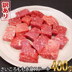 【ふるさと納税】 訳あり 肉 牛 牛肉 焼肉わけあり さいころ ステーキ もも 赤身 400gサイコロ ワケアリ 冷凍 簡易包装 ギフト・のし不可【SaNeYam】 お買い物マラソン 8月