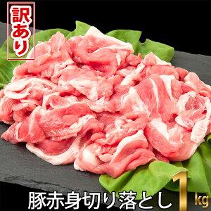 【ふるさと納税】 訳あり 肉 薄切り 豚 豚肉わけあり 豚 切り落とし 赤身 1kg(500gx2)ワケアリ 炒め物 煮物 しゃぶしゃぶ 豚しゃぶ スライス冷凍 簡易放送 ギフト・のし不可【SaNeYam】