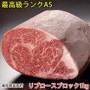 【ふるさと納税】土佐和牛特選リブロースブロック約1kg牛肉 ステーキ すき焼き 焼肉 s...