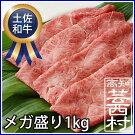 【ふるさと納税】土佐和牛霜降りスライス1kgすき焼き・しゃぶしゃぶ用牛肉