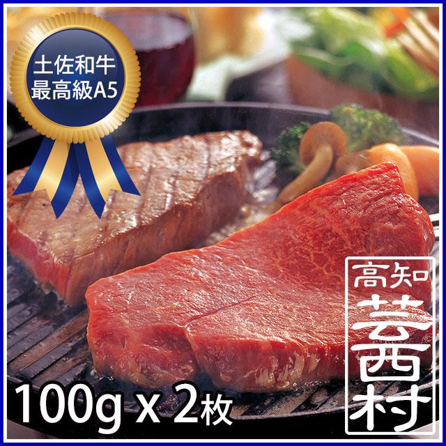 【ふるさと納税】土佐和牛特選ランプステーキ100g×2枚セット牛肉 らんぷ もも モモ ランプ Rump steak最高級 A5 送料無料 特産品 高知県産 ギフト 【SaNeYam】