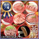 【ふるさと納税】【新着】土佐の焼肉大袋3.4kg