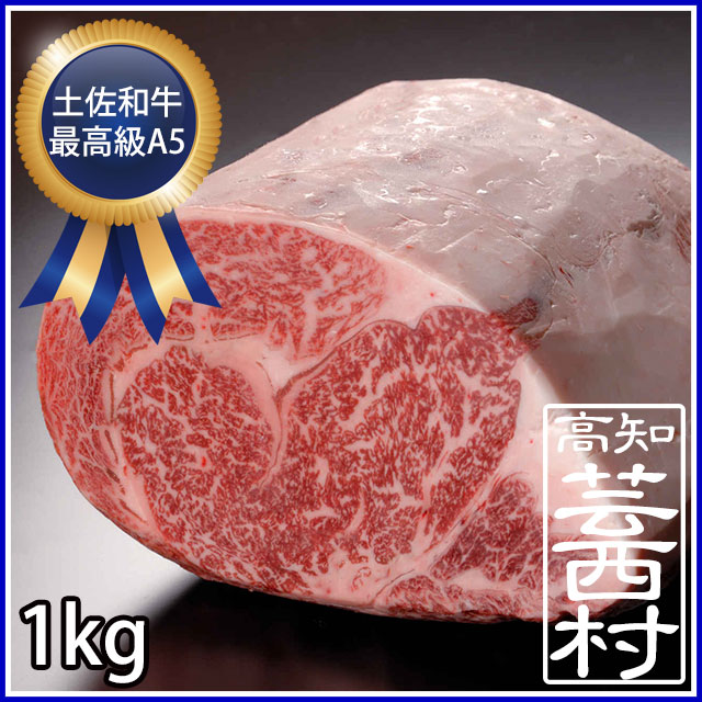 【ふるさと納税】土佐和牛特選リブロースブロック約1kg牛肉 ステーキ すき焼き 焼肉 steak ribloin BBQ バーベキュー最高級 A5 特産品 高知県産 ギフト 【SaNeYam】
