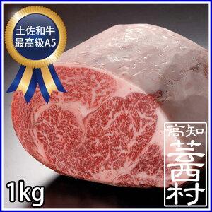 【ふるさと納税】土佐和牛特選リブロースブロック約1kg牛肉 ステーキ すき焼き 焼肉 steak ribloin BBQ バーベキュー最高級 A5 特産品 高知県産 ギフト 【SaNeYam】(新)