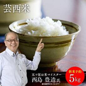 【ふるさと納税】まずはお試し!芸西米(げいせいまい)<高知コシヒカリ/にこまる>(精米・5kg)