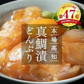 【ふるさと納税】高知の海鮮丼の素「真鯛の漬け」1食80g×5パックセット【増量しました】【koyofr】マダイの白身を特製タレに漬け込んだ一品【高知市共通返礼品】