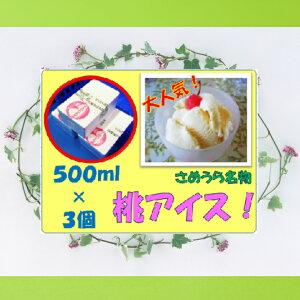 【ふるさと納税】桃のアイスクリーム