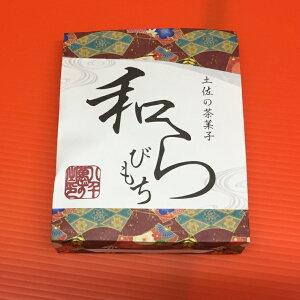 【ふるさと納税】和らび餅(米粉)3袋セット