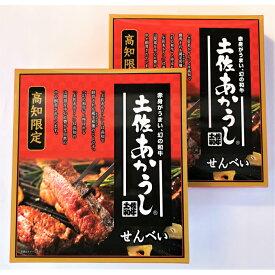 【ふるさと納税】土佐あかうしせんべい(2枚×20袋) 2箱